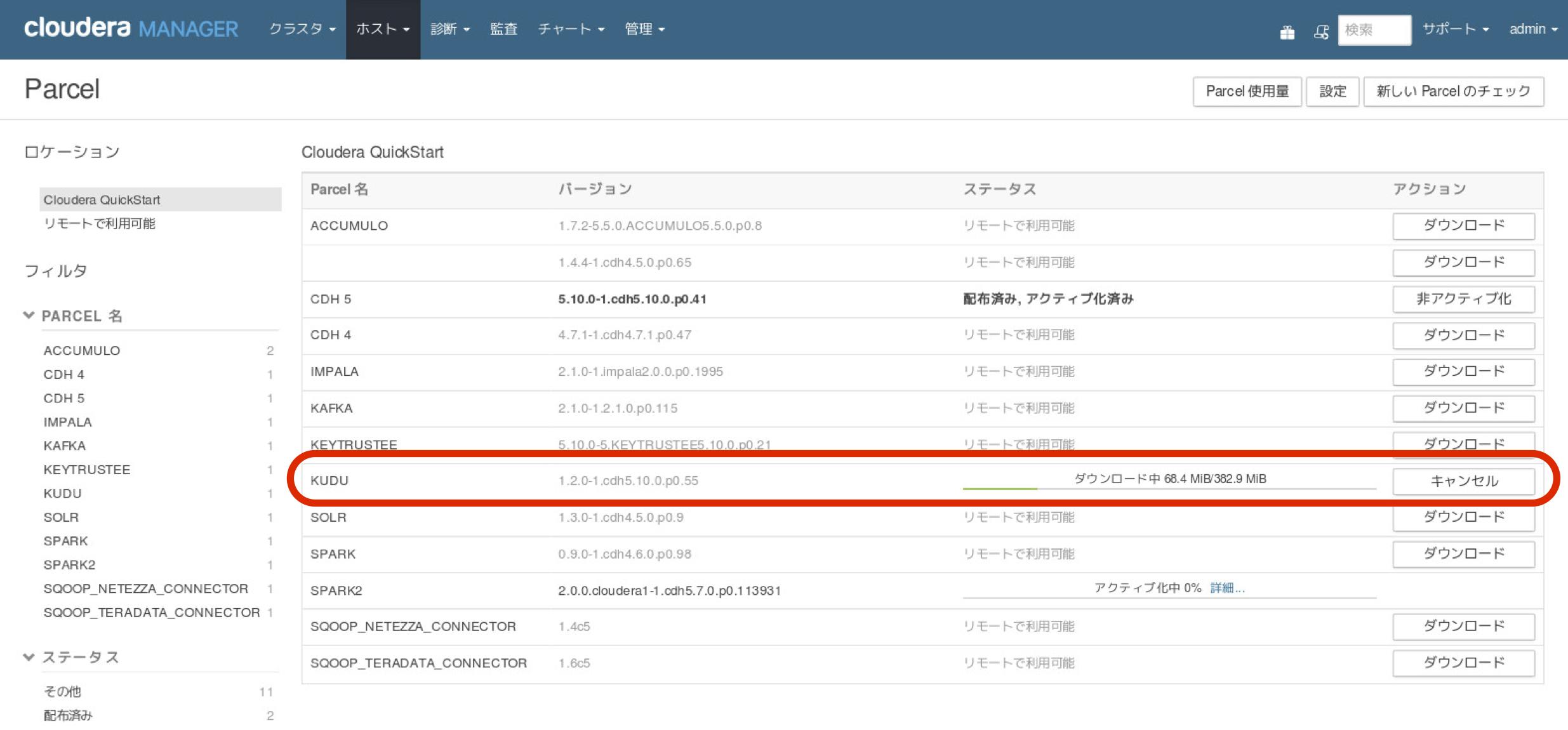FireShot Capture 020 - Parcel - Cloud__ - http___quickstart.cloudera_7180_cm.png