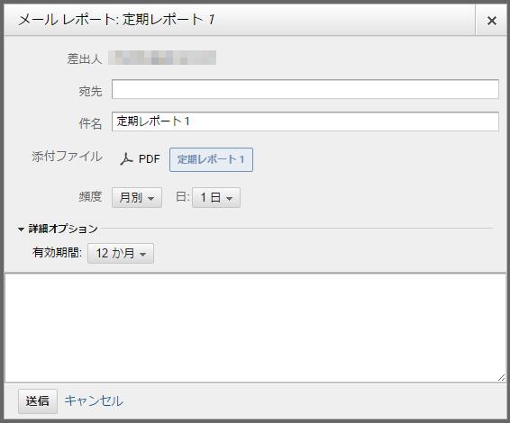 定期レポート-1_メール送信設定.png