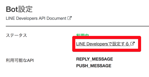Go to LINE Developers page.png