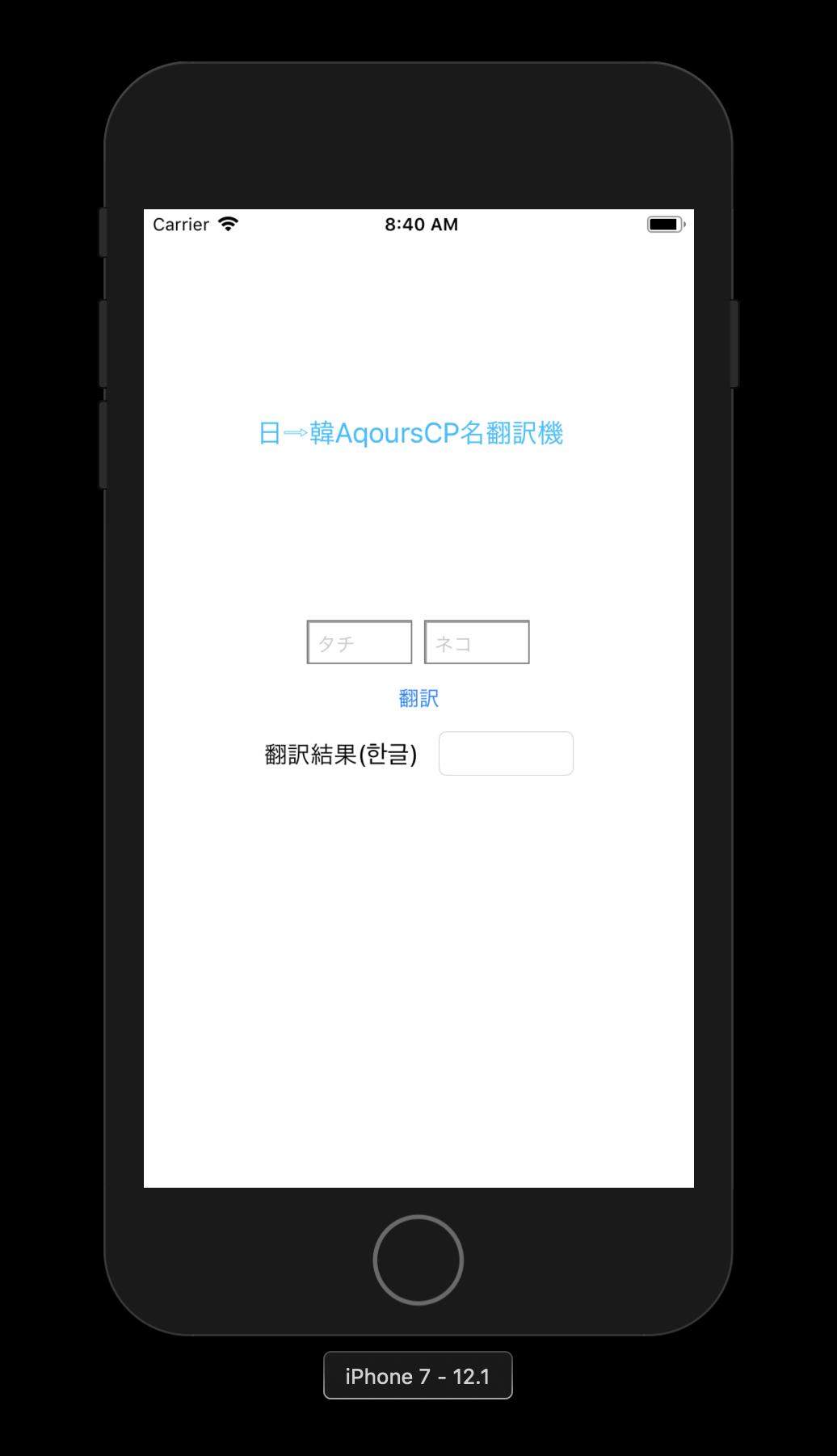 スクリーンショット 2019-02-08 8.40.10.png
