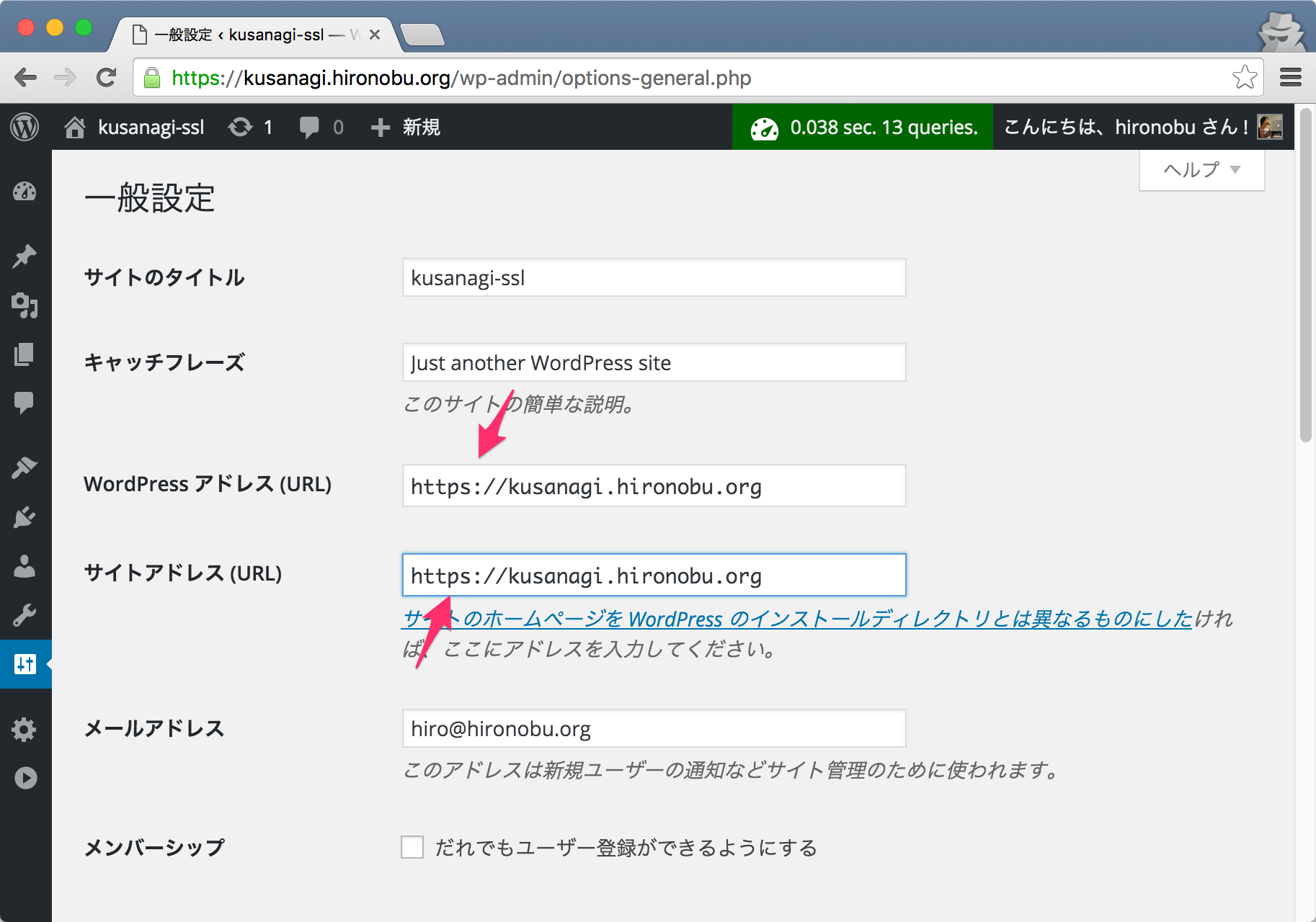 一般設定_‹_kusanagi-ssl_—_WordPress.png