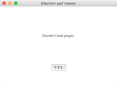 SWFがロードされない.png