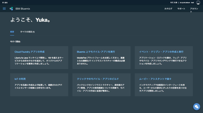 screenshot-new-console.ng.bluemix.net 2016-10-21 19-20-15.png