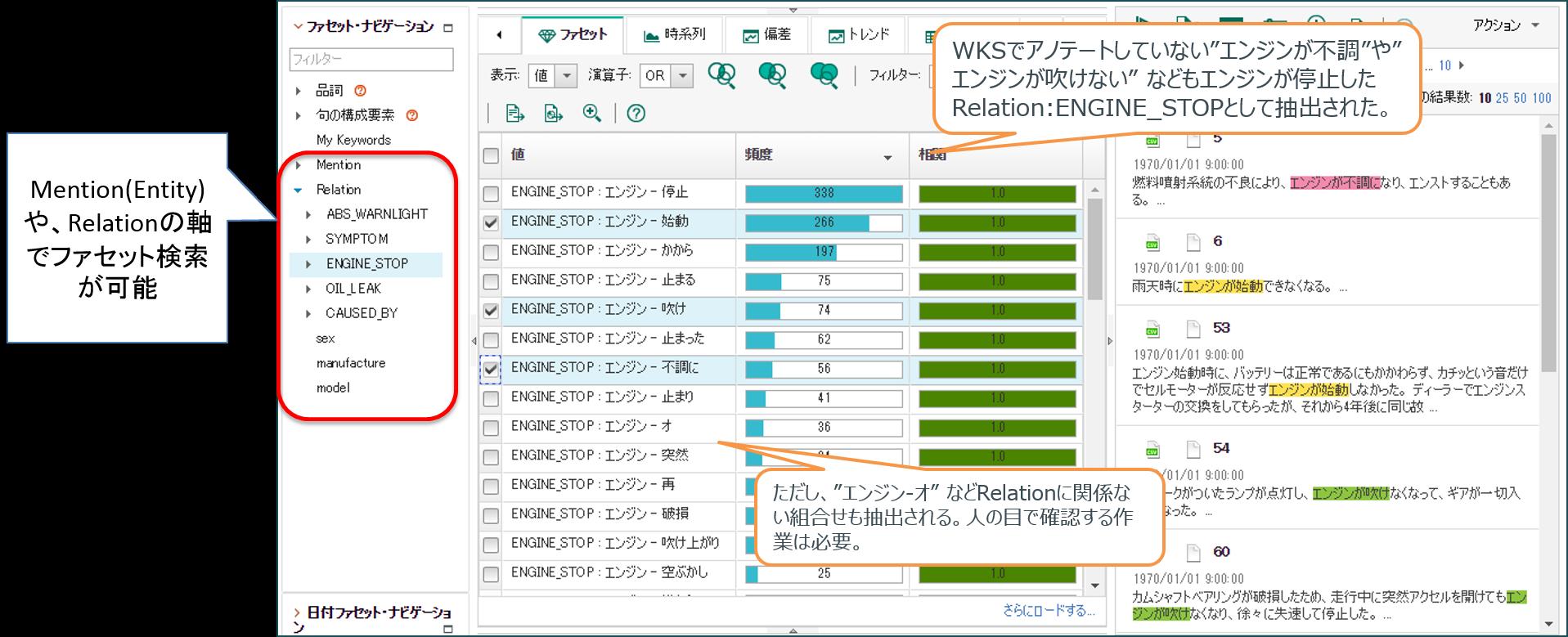 05-2.機械学習によるファセット検索.png