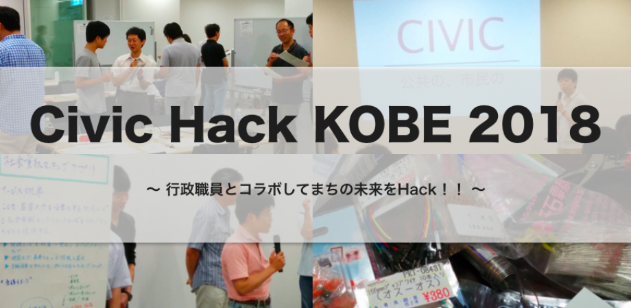 Civic Hack KOBE 2018