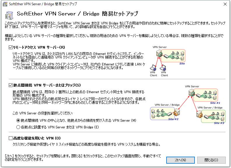 SoftEther_VPN_Server_005.png