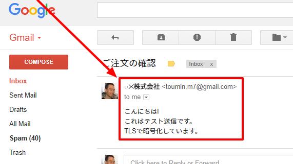 swiftmailerでメールを送る (Gmail, Yahoo!メール経由) - Qiita
