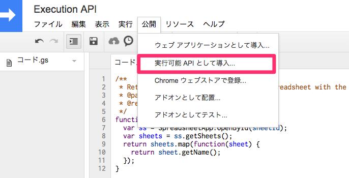Execution_API.png
