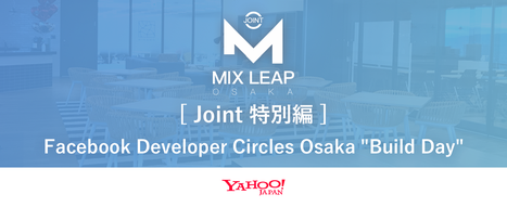 """Mix Leap Joint 特別編 - Facebook DCO """"Build Day"""""""