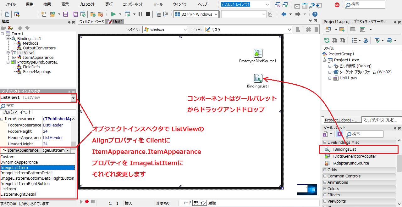 Delphi / C++Builder Starter で、ListView にサンプルデータを