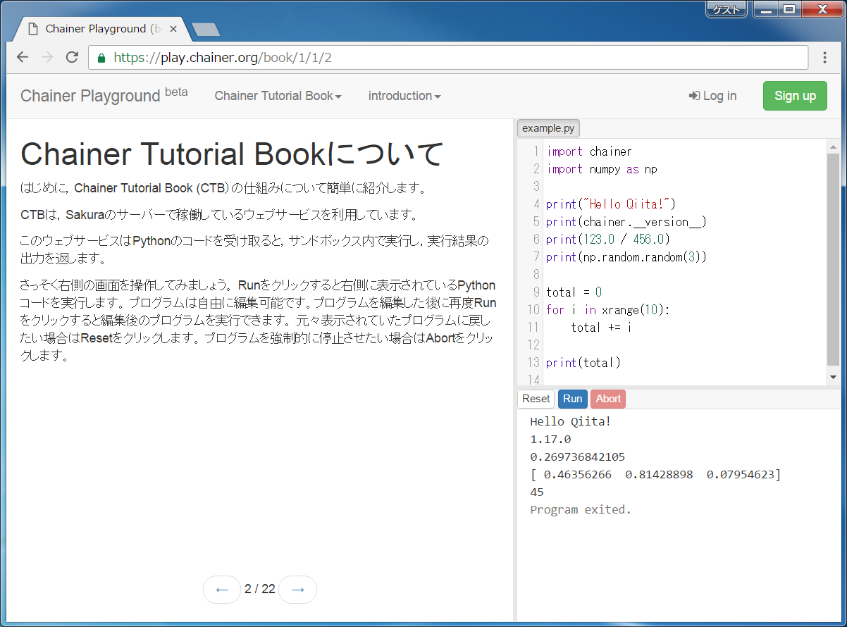 1-2_2.python実行テスト2_ソース書き換え.png