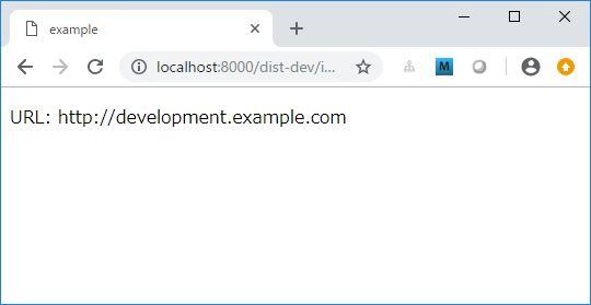 JavaScriptのソース内で環境依存の値を切り替える