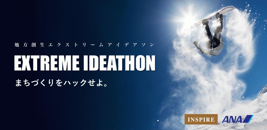 [INSPIRE×ANA]地方創生エクストリームアイデアソン 〜まちづくりをハックせよ〜