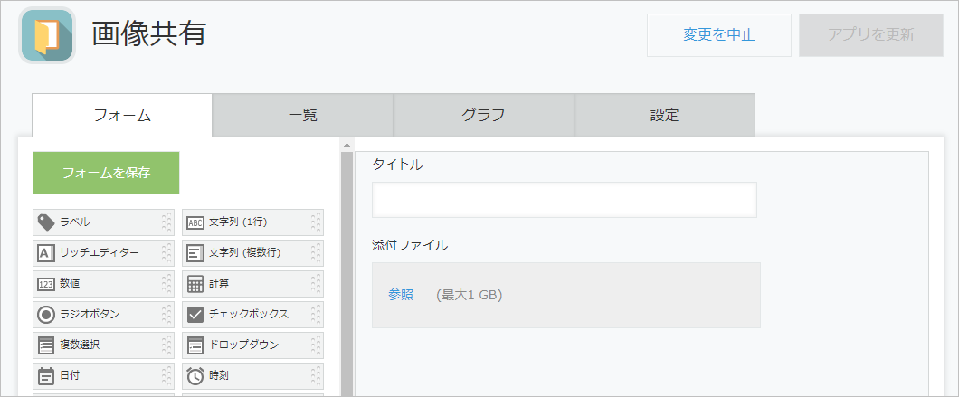 03_createForm.png