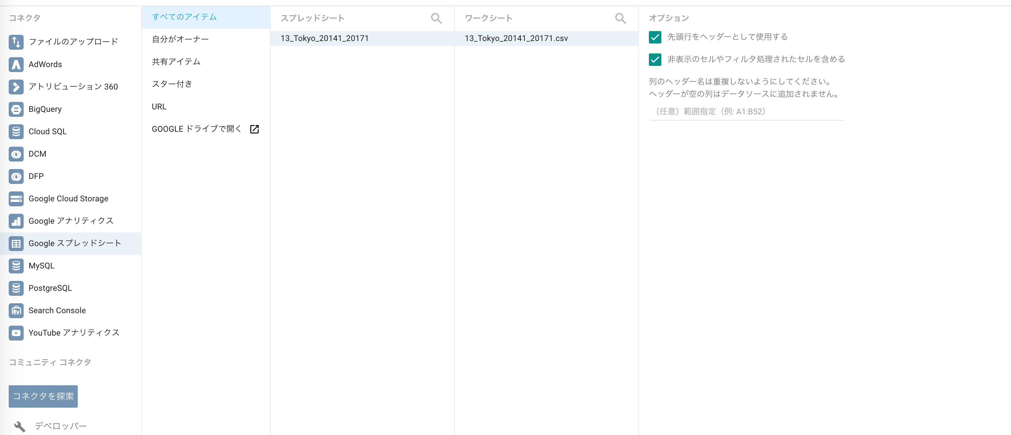 2.データソース追加(編集).png