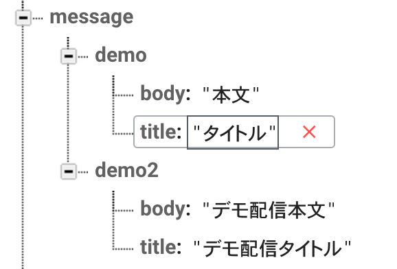 Firebase Databaseサンプル