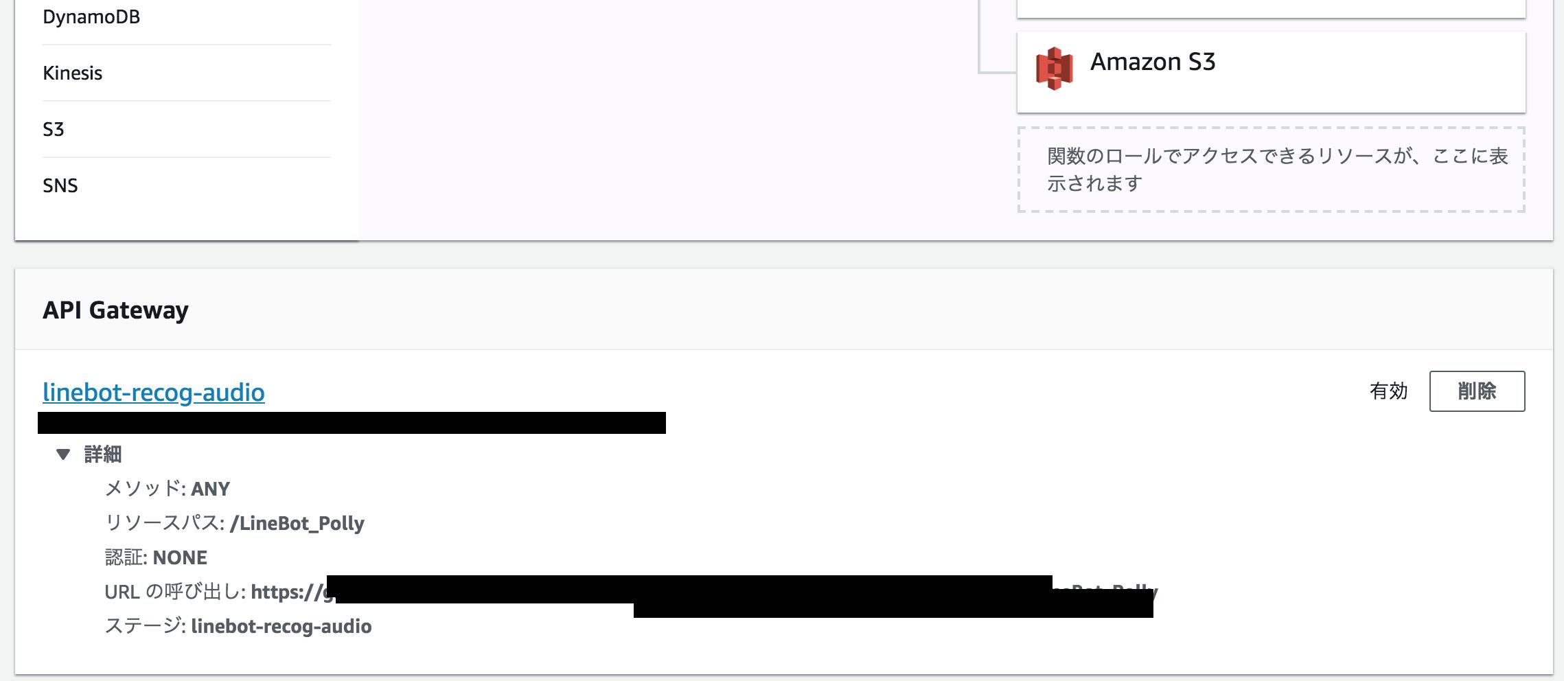 Amazon Lambdaを使って音声読み上げLINE Botを作りました。 - Qiita