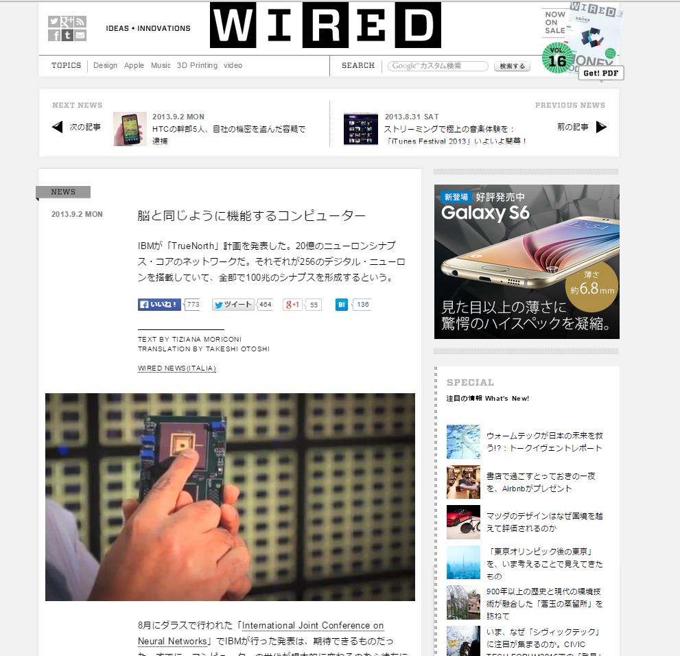 ibm_truenorth_wired.PNG