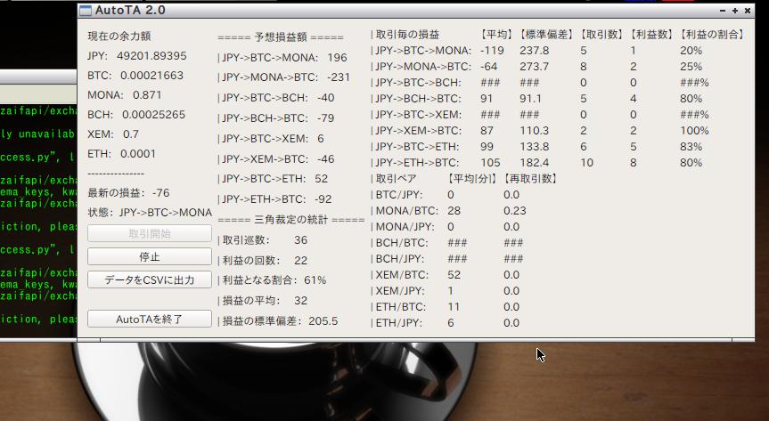AutoTA2_実行画面02.png