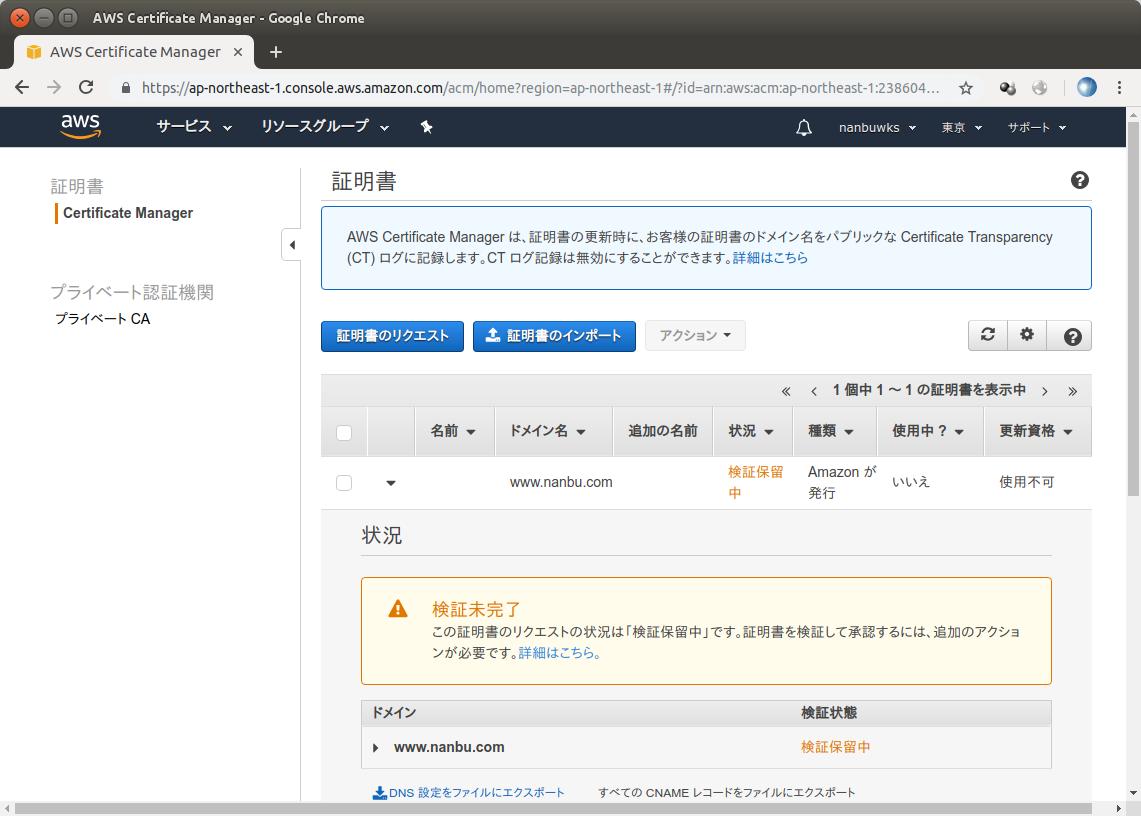 Ubuntu 14 04 on AWS で SSL ( LetsEncrypt ) - Qiita