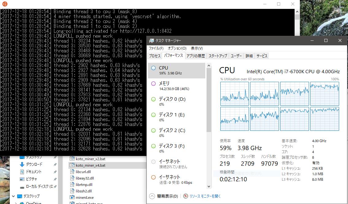 minerd_ubuntu.PNG