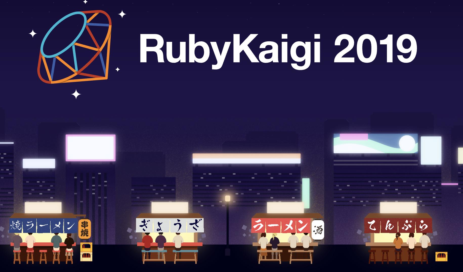 RubyKaigi 2019 in 福岡