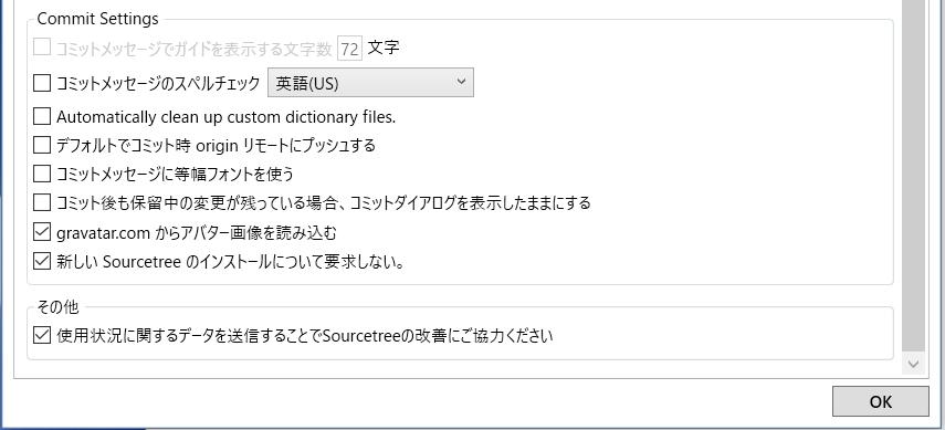 SourceTree-pre-002-2-ok.PNG