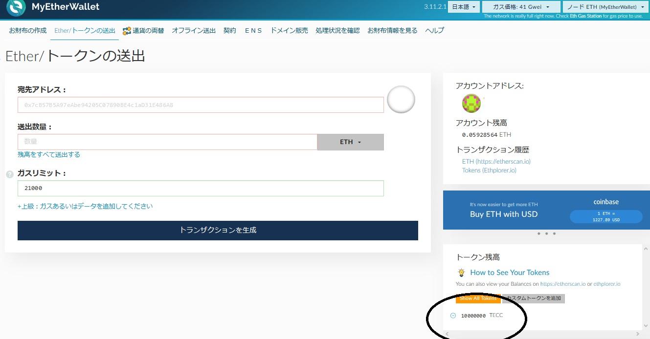token追加.jpg