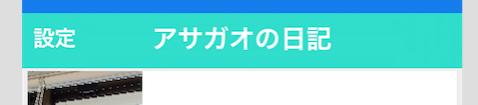 スクリーンショット 2016-09-10 18.58.37.png
