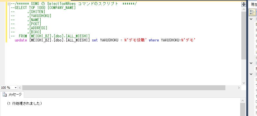 SQLQuerySuccess.png
