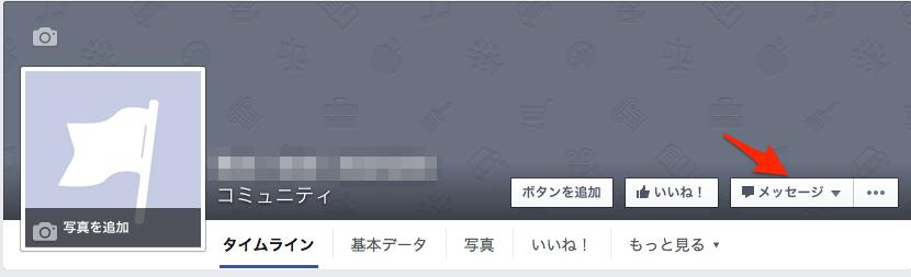 facebookページからメッセージを送る