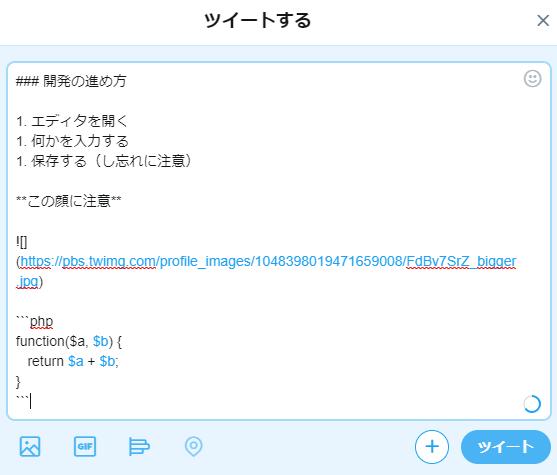 Twitterでmarkdownを入力している画面