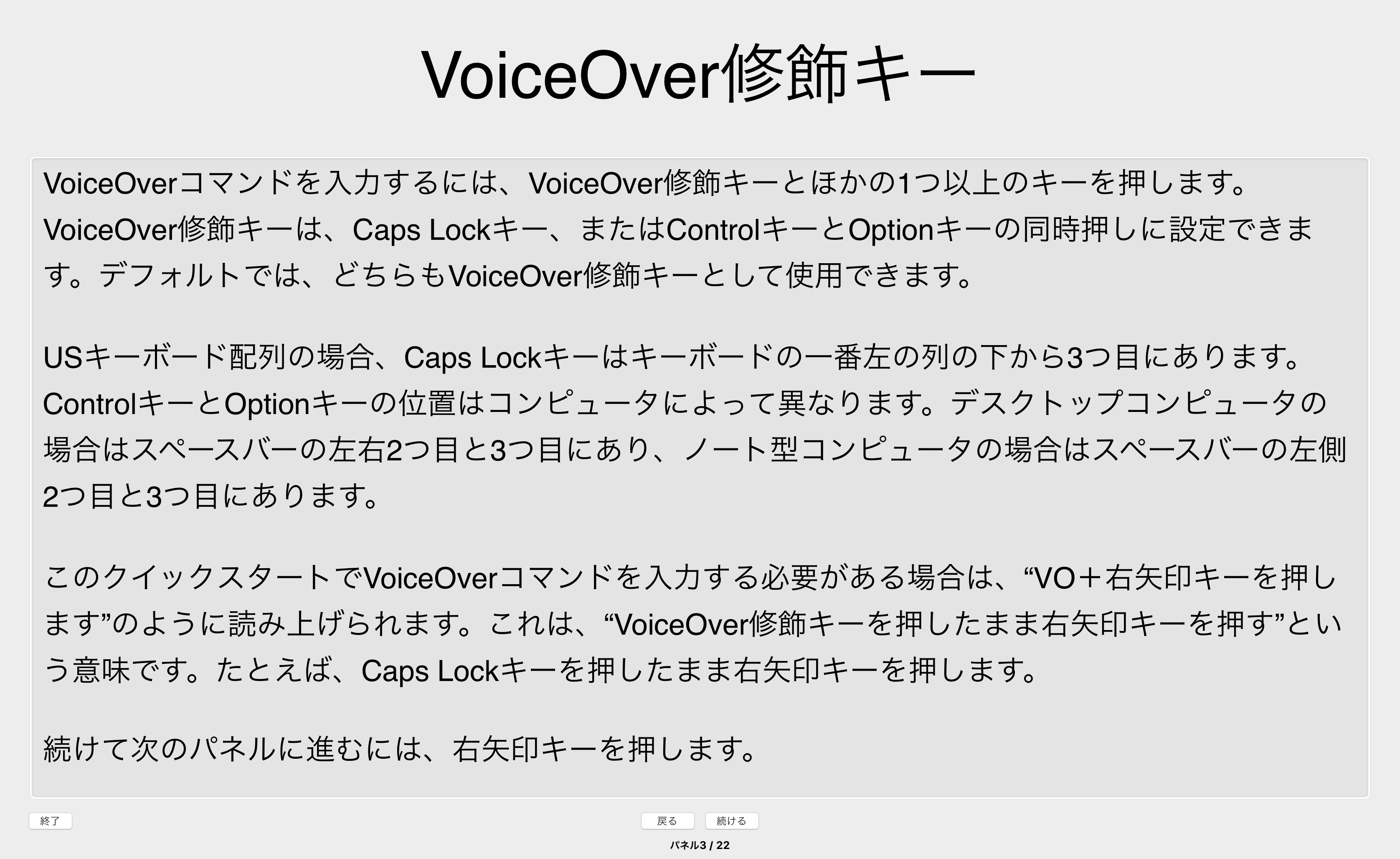 VoiceOver修飾キー.png