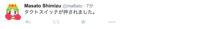 konashi-tweet.png