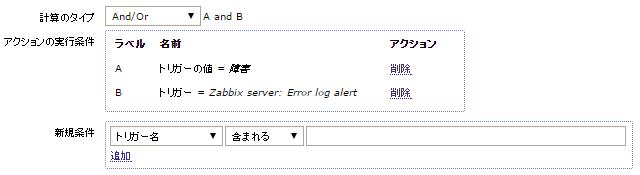 Zabbixログ監視 - アクションの設定2.png