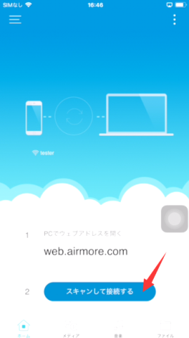 airmore-app-scan.png
