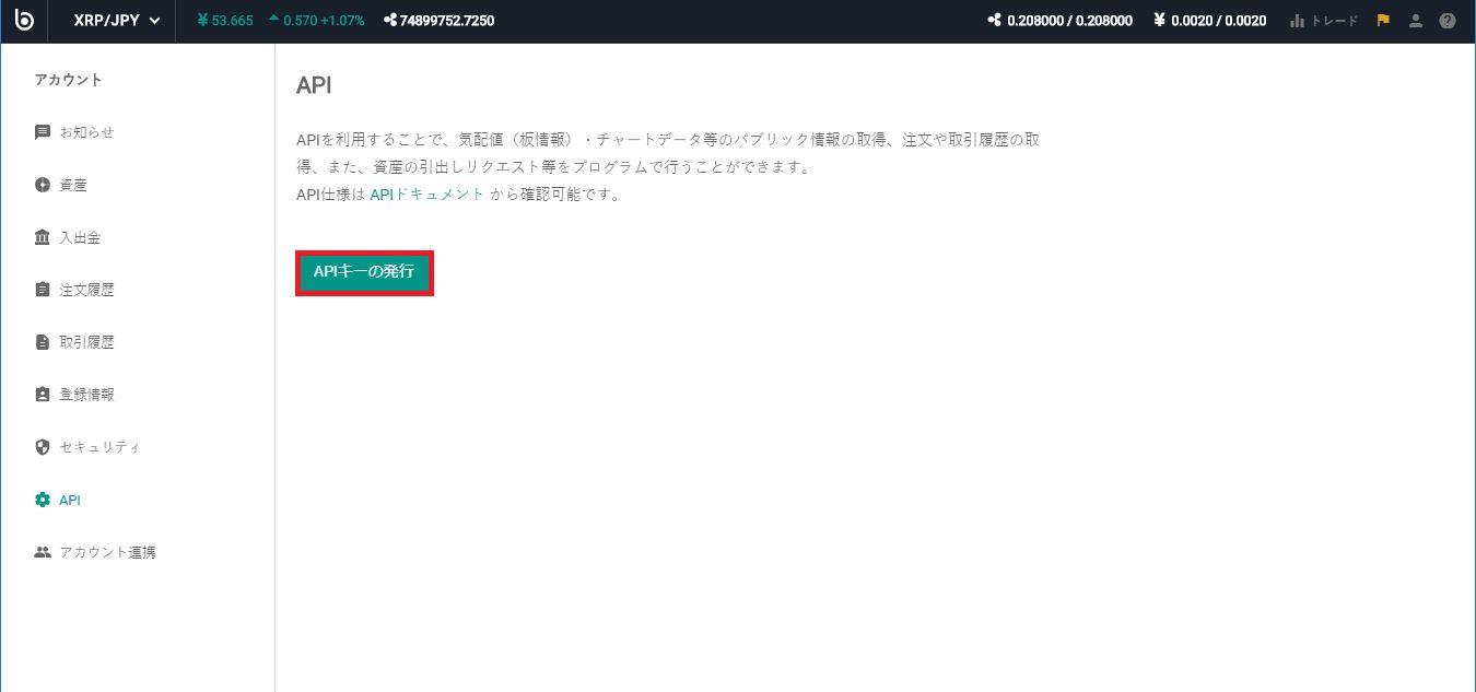 bitbank_api_menu_start.JPG