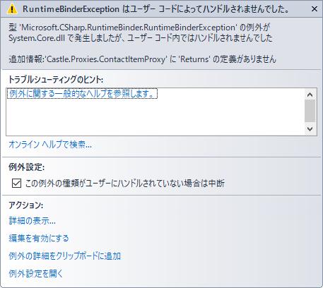 RuntimeBinderException.PNG