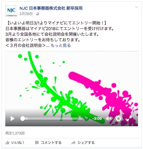 NJC 日本事務器株式会社 新卒採用.png