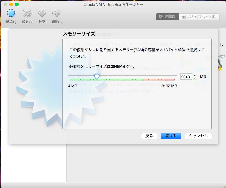 008_virtualbox_memory.png