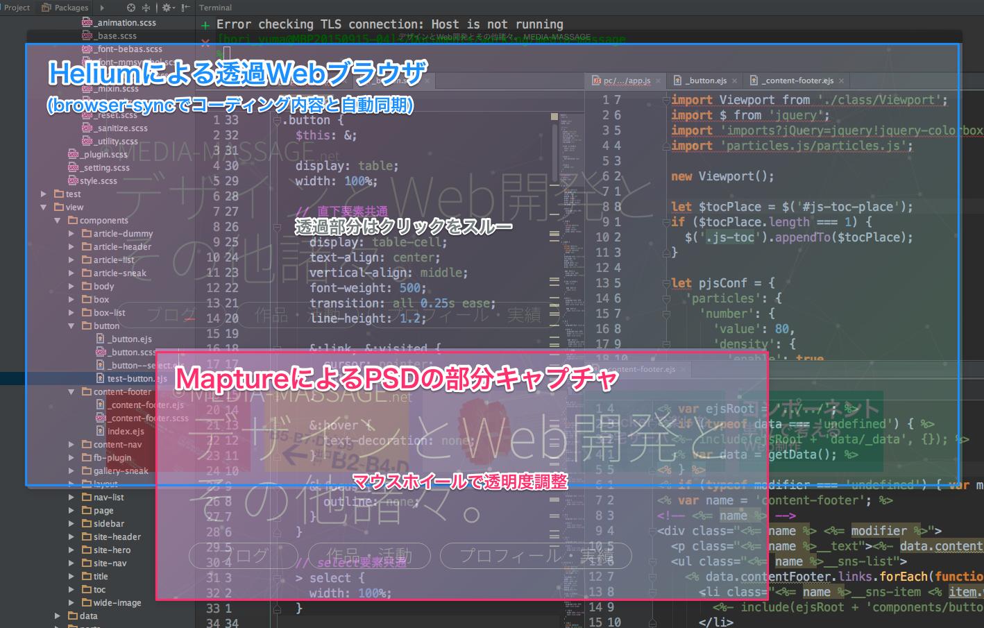 MaptureとHeliumによる開発の様子をキャプチャしたスクリーンショット画像