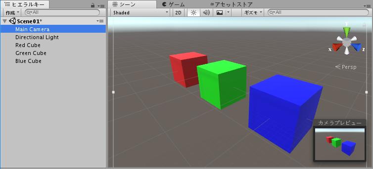 練習用シーン(1) 3色キューブ