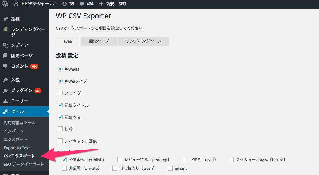 csv-export.png