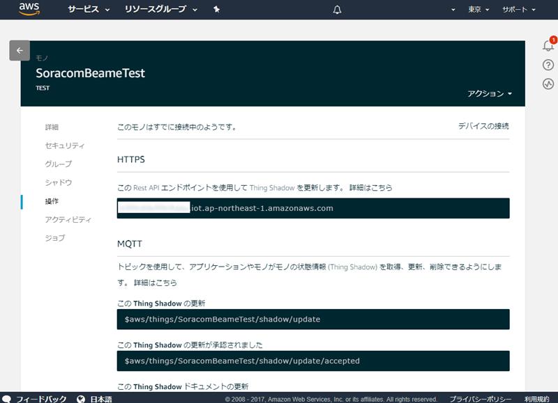 AWS IoT setting 1