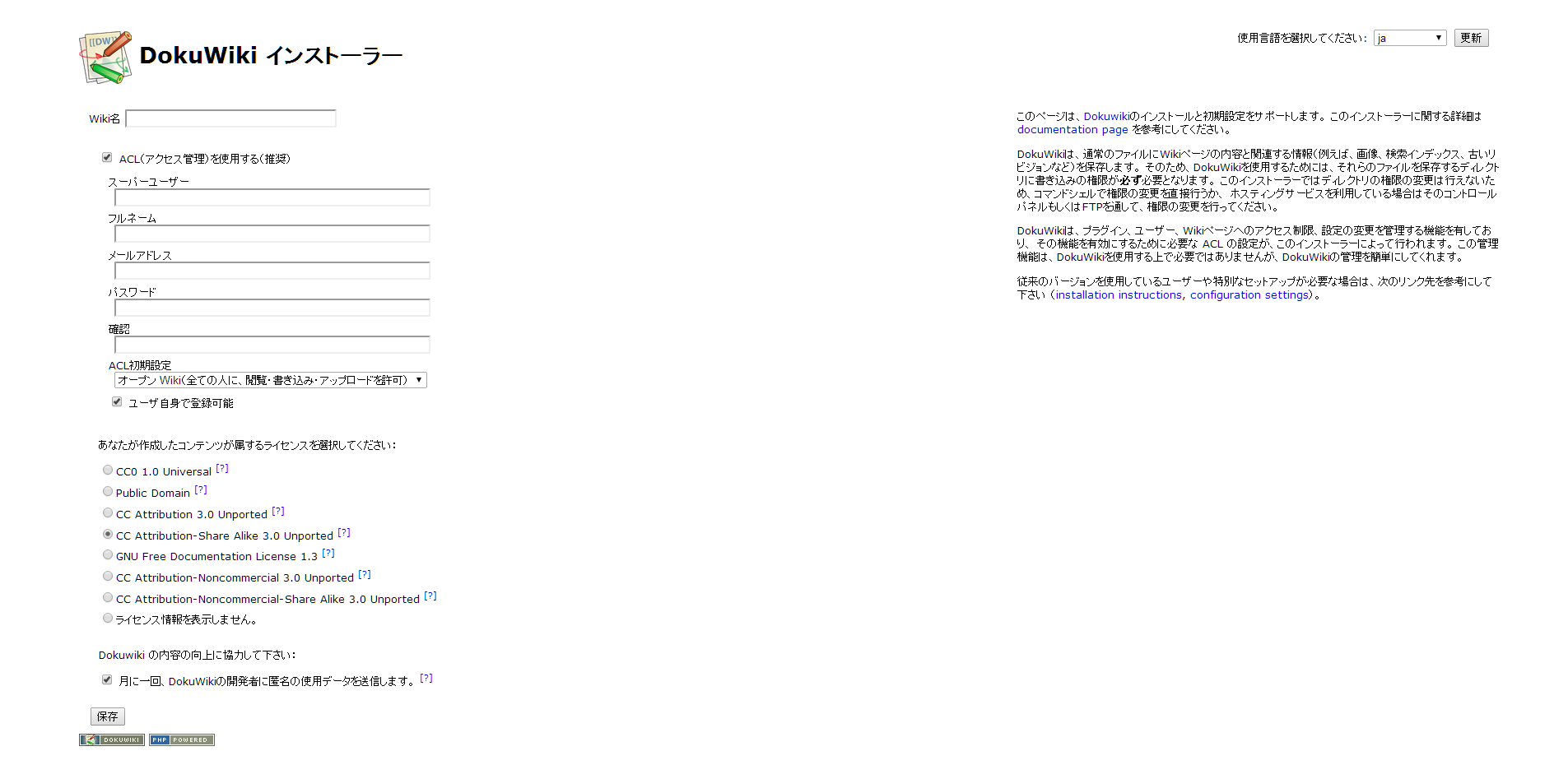 DokuWiki インストーラー3.png