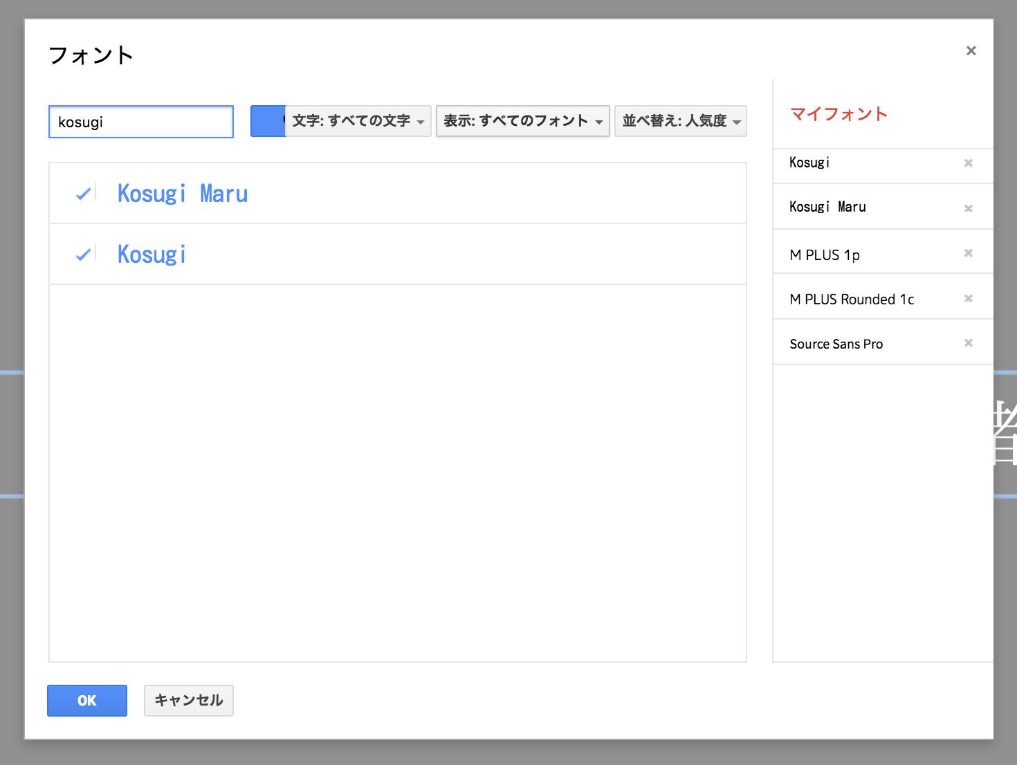 googleスライドでスライドショー 書き出しするとフォントが変わる問題の