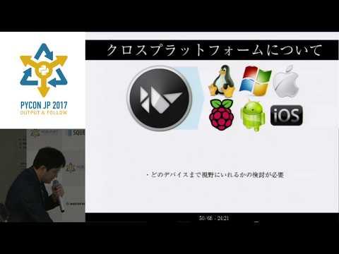 Kivyによるアプリケーション開発のすすめ(youtube)