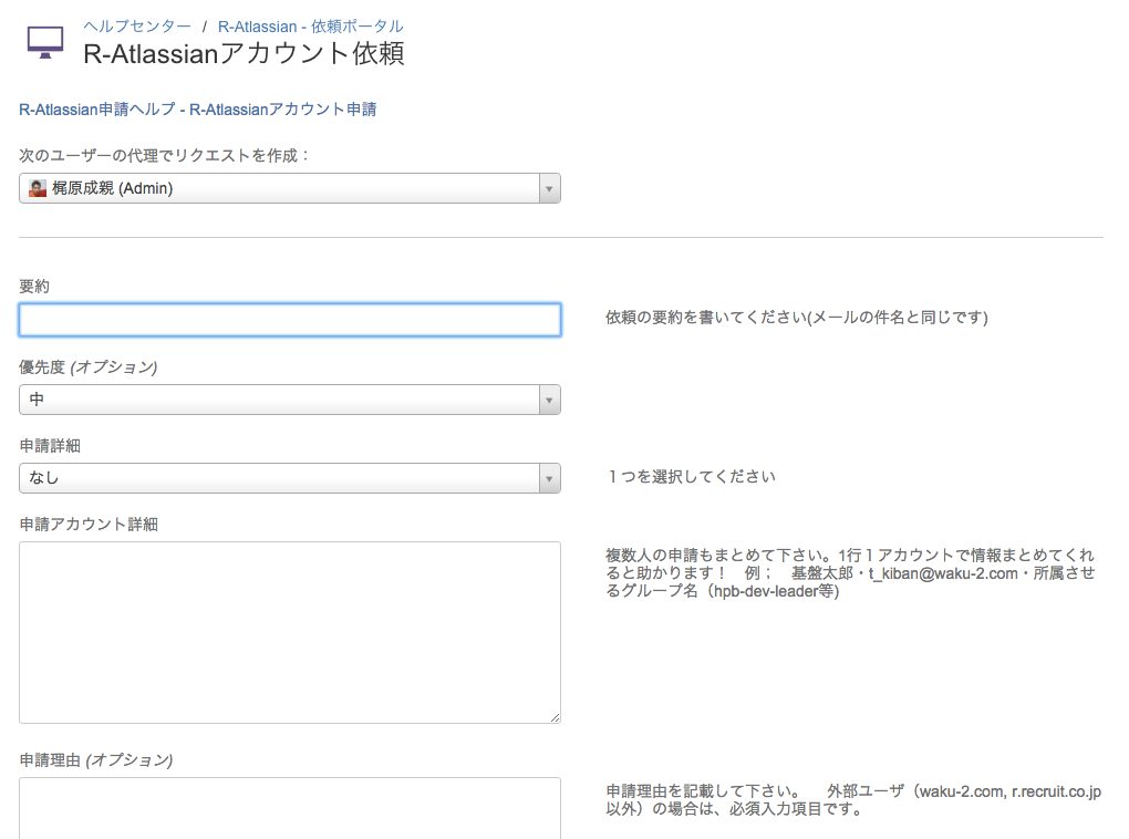 R-Atlassianアカウント依頼_-_R-Atlassian_-_依頼ポータル_-_サービスデスク.png