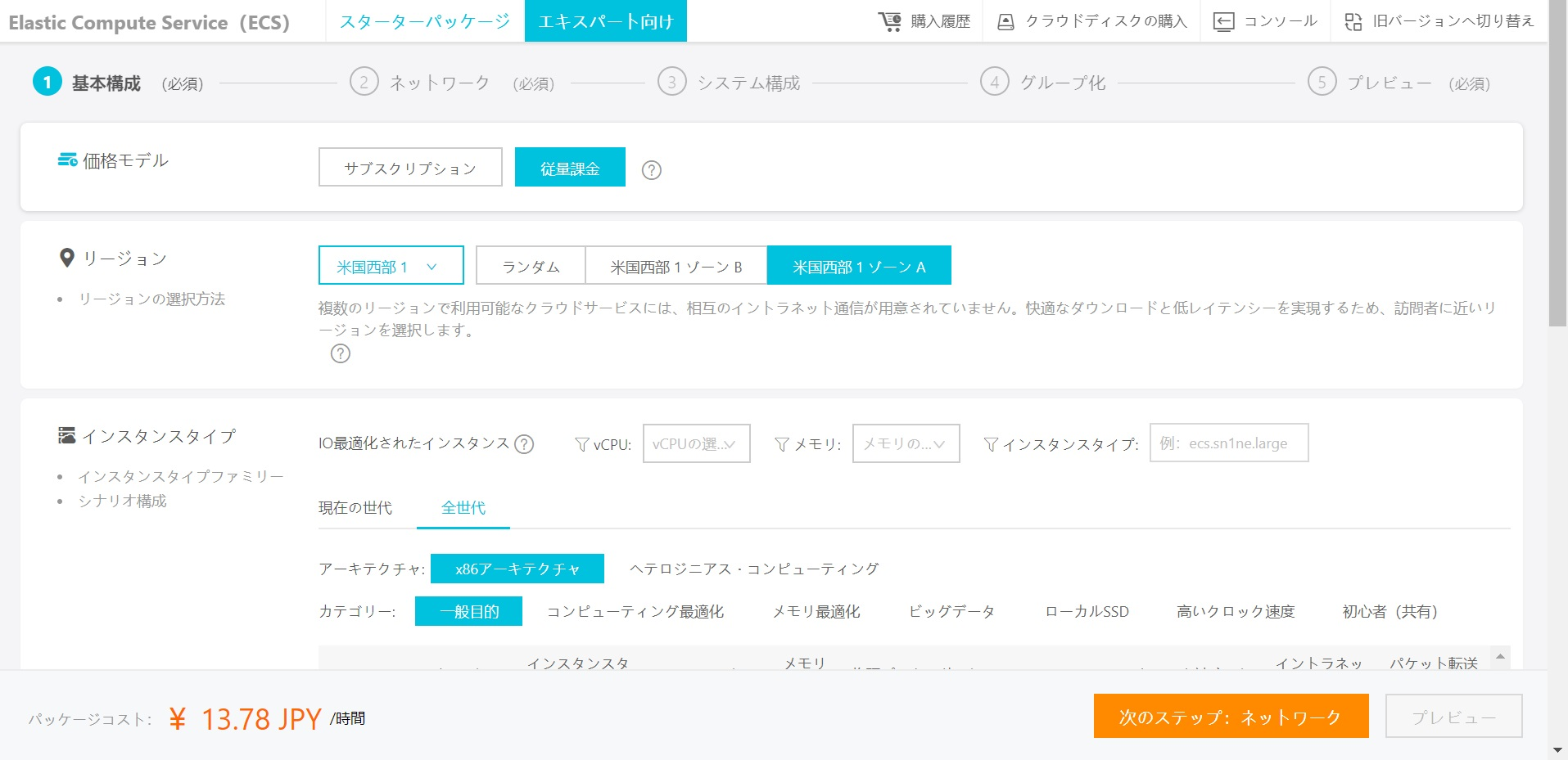 03-1_インスタンス作成.jpg