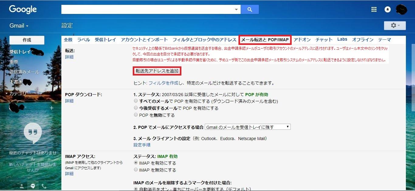 gmail_forward_setting.JPG